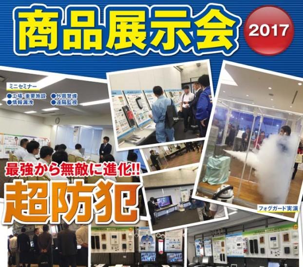 商品展示会2017